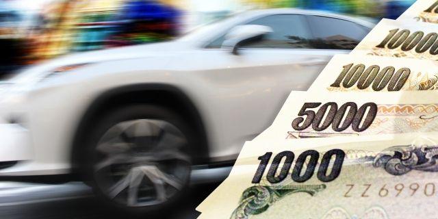 加害者が高級車で被害者が普通の車の場合に被害者の支払いの方が多くなる事例とは